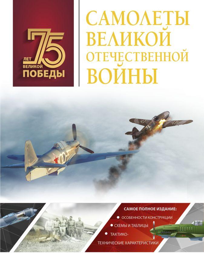 Самолеты Великой Отечественной войны Мерников А.Г.