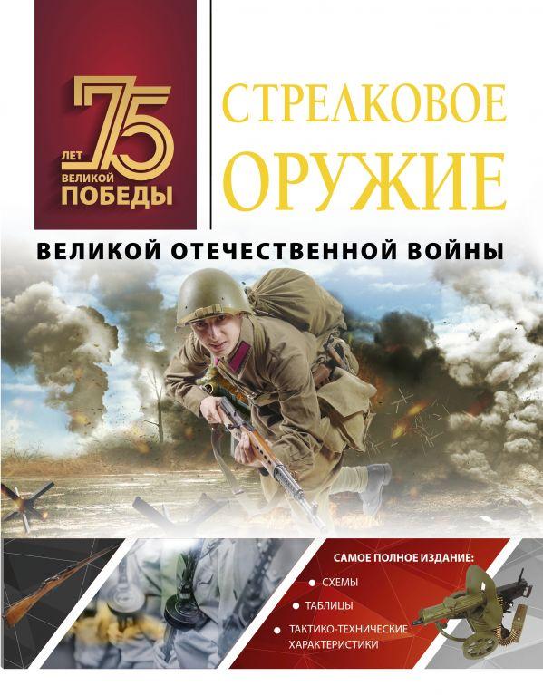 Zakazat.ru: Стрелковое оружие Великой Отечественной войны. Мерников А.Г.