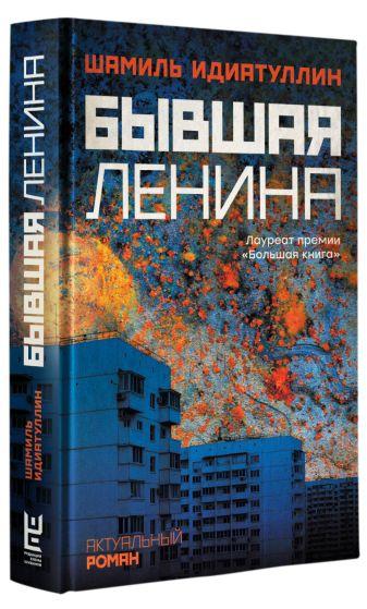 Шамиль Идиатуллин - Бывшая Ленина обложка книги