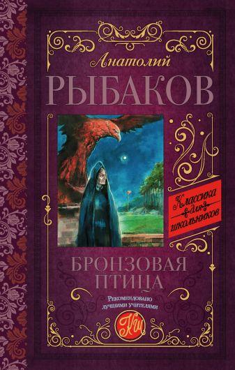 Рыбаков А.Н. - Бронзовая птица обложка книги