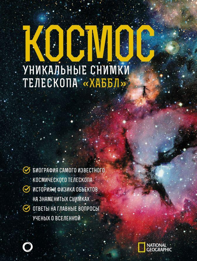 """Деворкин Д., Смит Р., Киршнер Р. - Космос. Уникальные снимки телескопа """"Хаббл"""" обложка книги"""