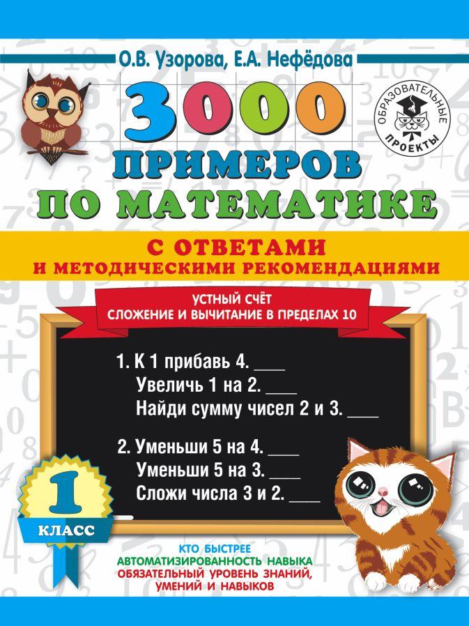 Узорова О.В., Нефёдова Е.А. - 3000 примеров по математике с ответами и методическими рекомендациями. Устный счет. Сложение и вычитание в пределах 10. 1 класс обложка книги