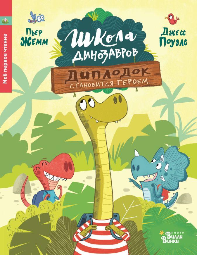 Пьер Жемм - Школа динозавров: Диплодок становится героем обложка книги