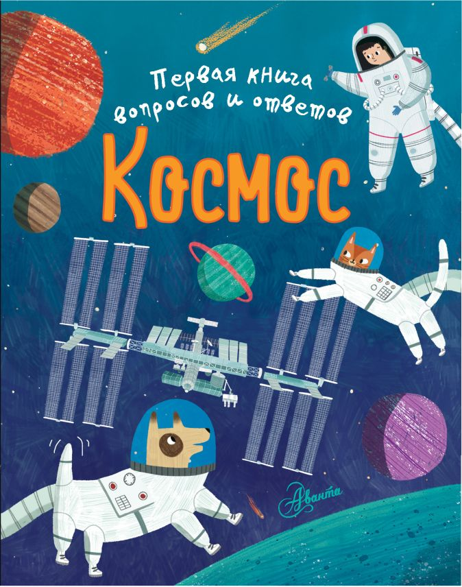 Клэр Филип - Космос обложка книги