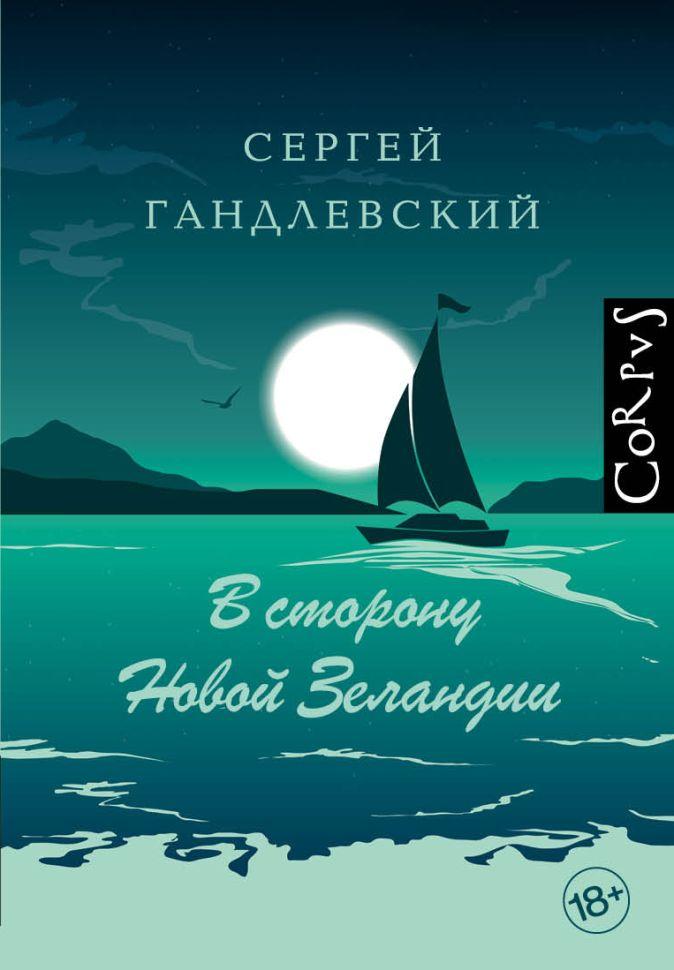 Сергей Гандлевский - В сторону Новой Зеландии обложка книги