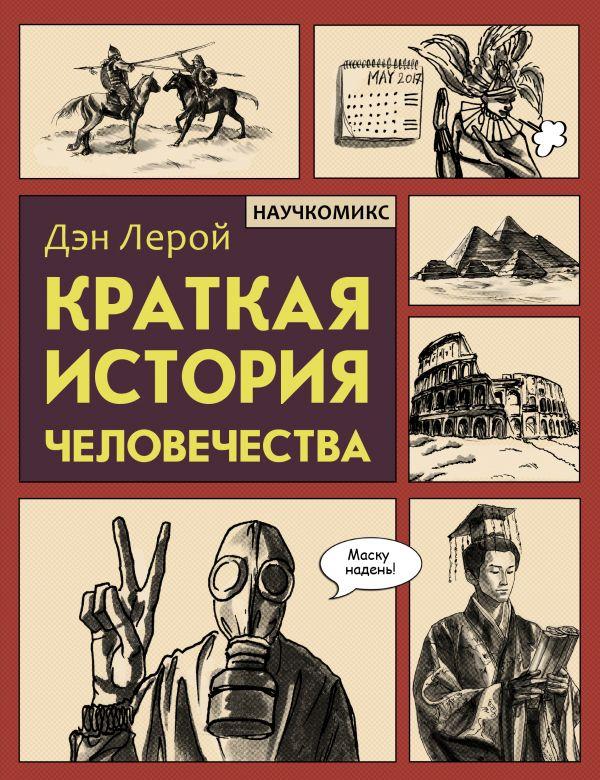 Лерой Дэн Краткая история человечества