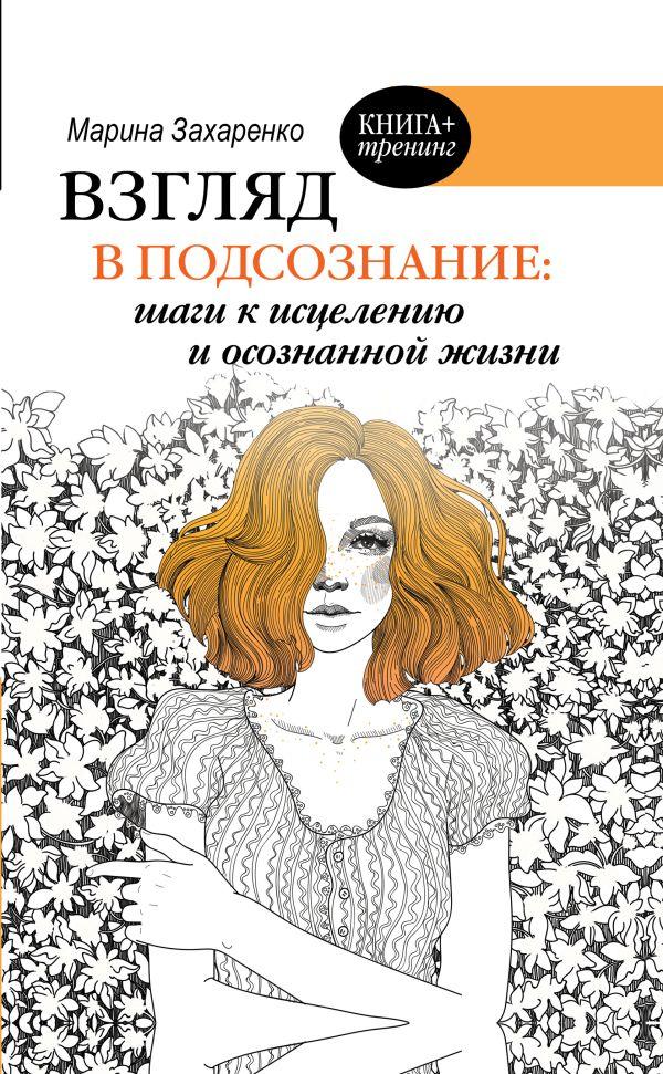Взгляд в подсознание: шаги к исцелению и осознанной жизни ( Захаренко Марина Алексеевна  )