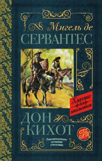 Мигель де Сервантес - Дон Кихот обложка книги