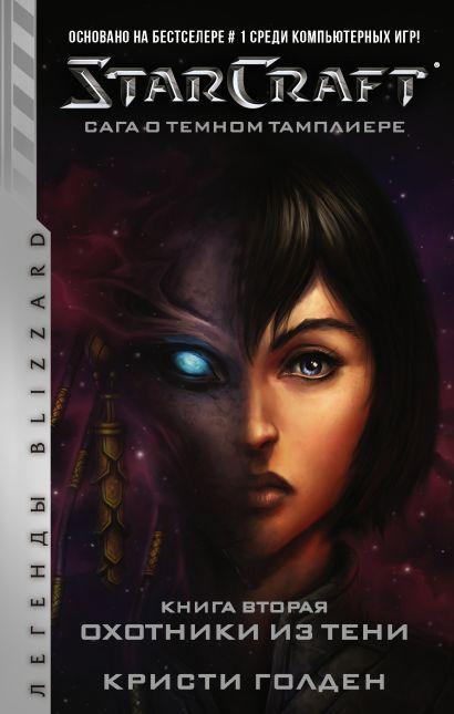 StarCraft: Сага о темном тамплиере. Книга вторая. Охотники из тени - фото 1