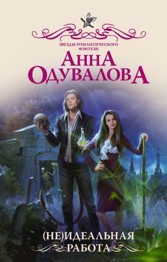 Анна Одувалова - (Не)идеальная работа обложка книги