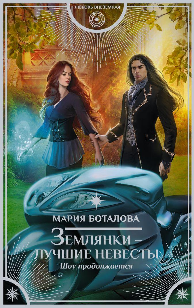 Мария Боталова - Землянки — лучшие невесты. Шоу продолжается обложка книги