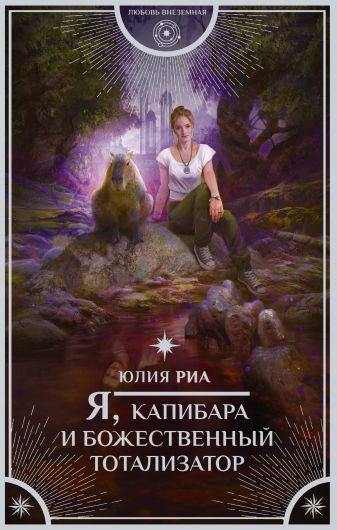 Юлия Риа - Я, капибара и божественный тотализатор обложка книги