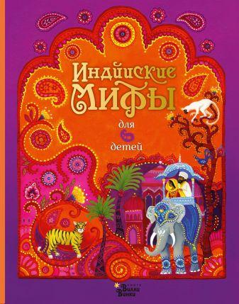 Сэм Байер - Индийские мифы для детей обложка книги