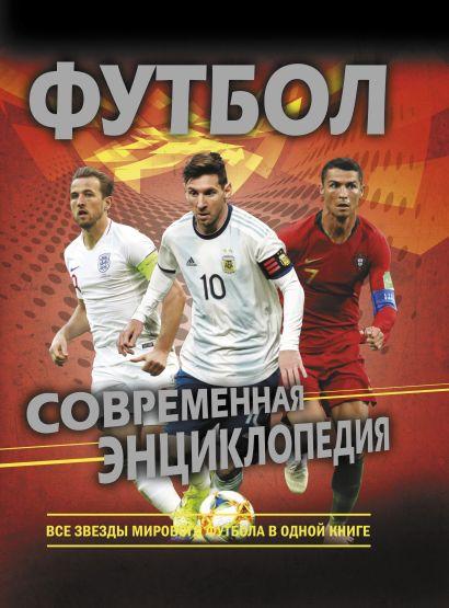 Футбол. Современная энциклопедия - фото 1