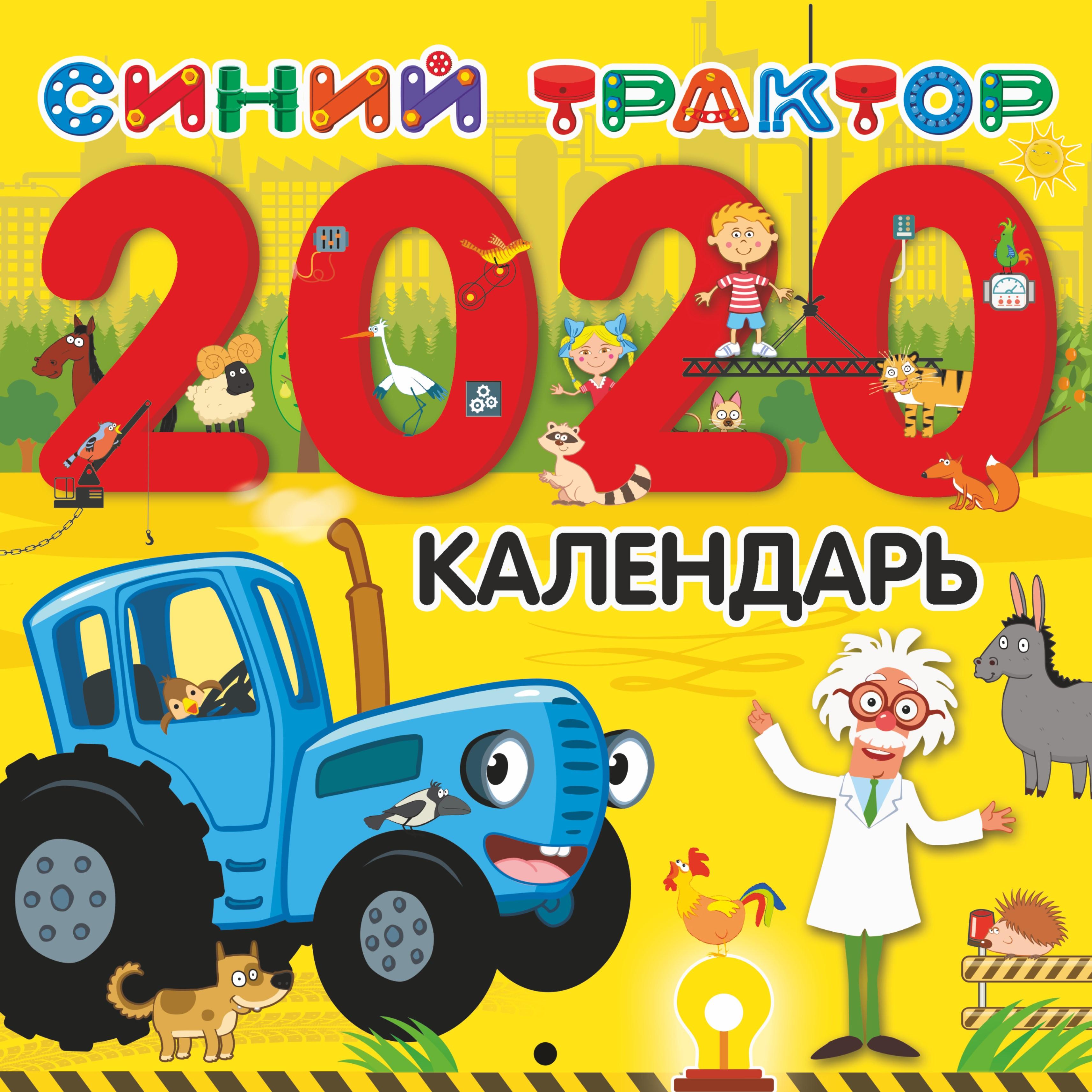 . Календарь Синий трактор 2020 г.