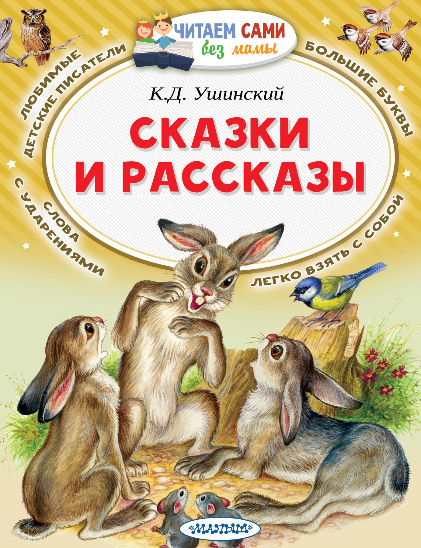 К.Д. Ушинский Сказки и рассказы