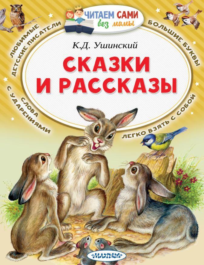 К.Д. Ушинский - Сказки и рассказы обложка книги