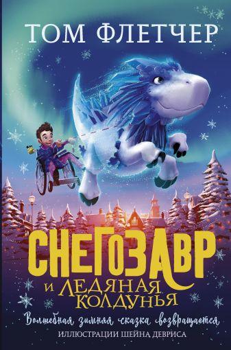 Том Флетчер - Снегозавр и Ледяная Колдунья обложка книги