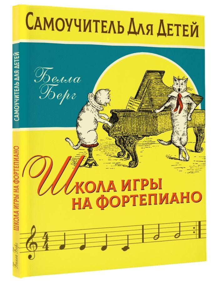 Берг Б. - Школа игры на фортепиано для детей обложка книги