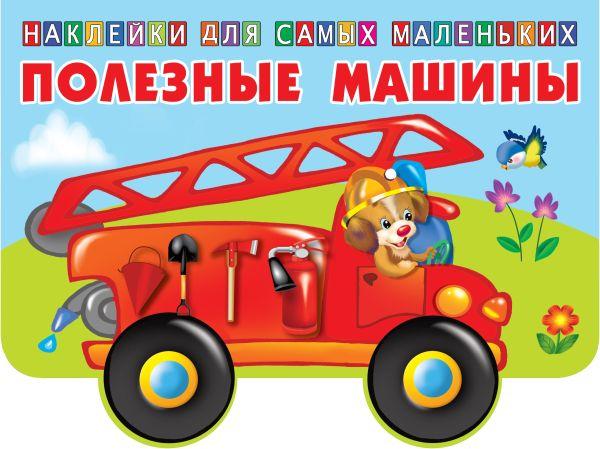 Двинина Л.В. Полезные машины антонов с худ полезные машины раскраска для мальчиков