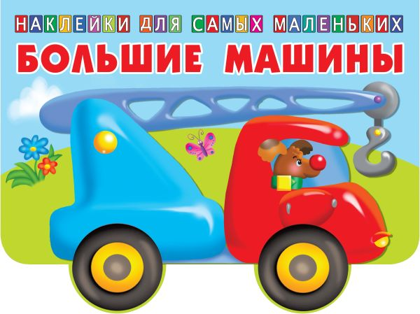 Двинина Л.В. Большие машины
