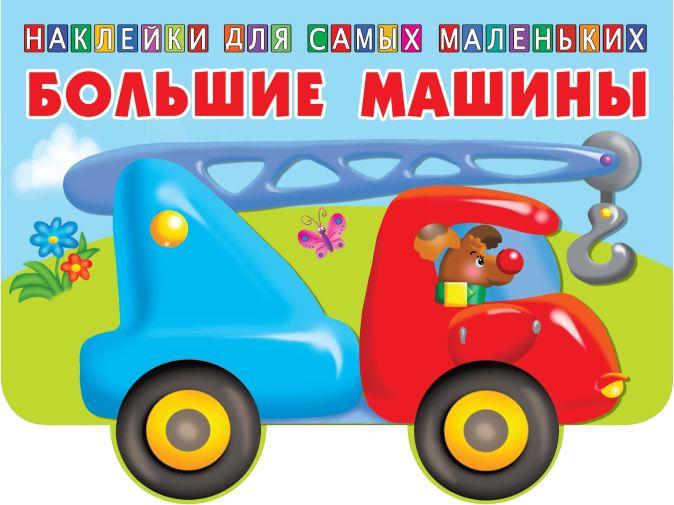 Большие машины Двинина Л.В.