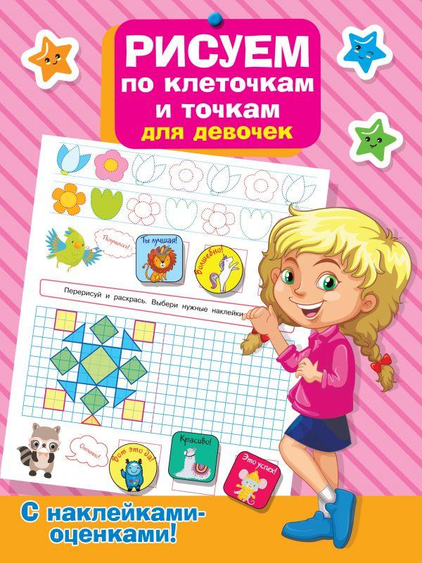 . Рисуем по клеточкам и точкам для девочек медеева и г графические задания считаем клеточки и рисуем учебно практическое пособие