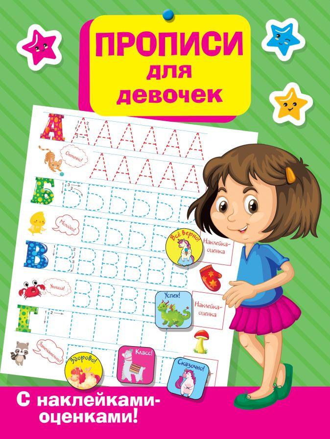Дмитриева В.Г. - Прописи для девочек обложка книги