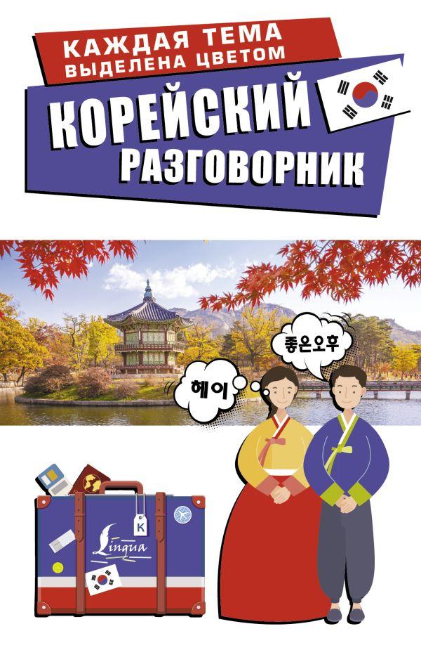 Чун Ин Сун, Погадаева А.В. Корейский разговорник касаткина и чун ин сун корейский язык новый самоучитель