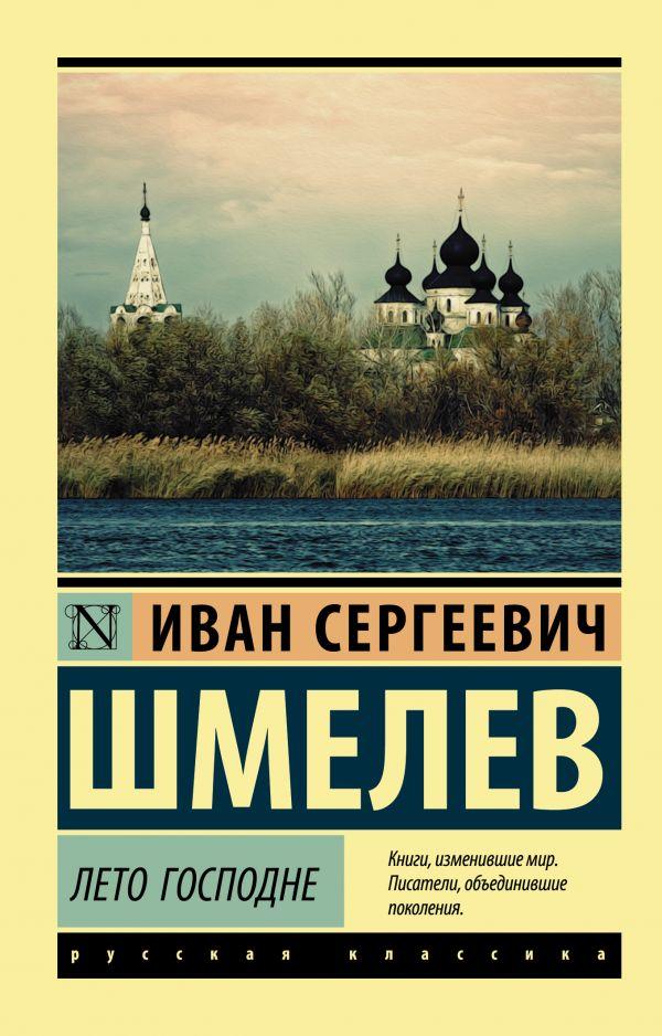 Шмелев Иван Сергеевич Лето Господне