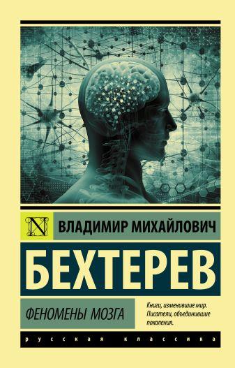 Бехтерев Владимир Михайлович - Феномены мозга обложка книги