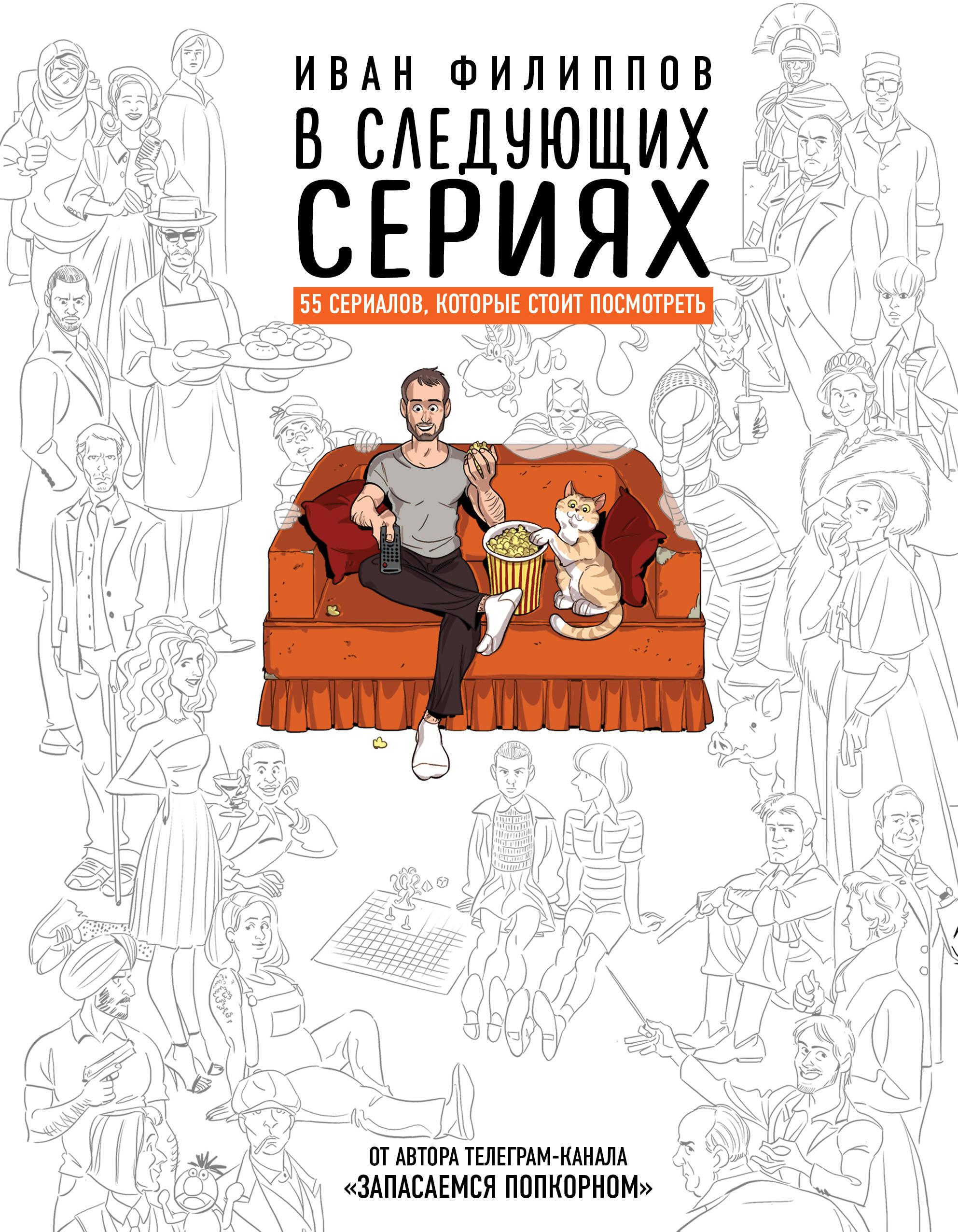 В следующих сериях. 55 сериалов, которые стоит посмотреть ( Филиппов Иван Борисович  )