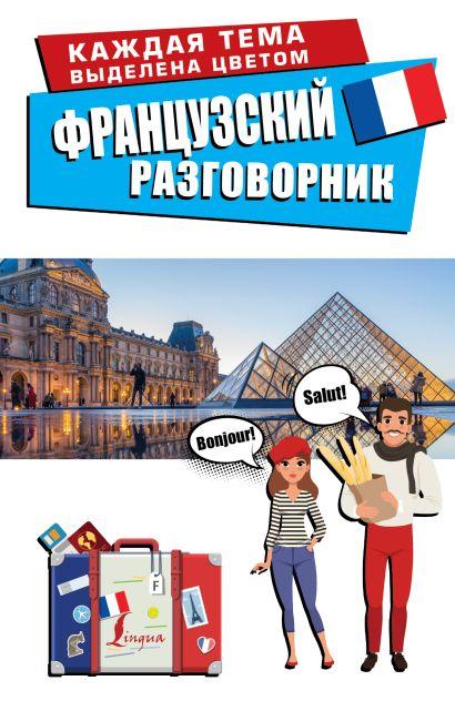 Французский разговорник - фото 1