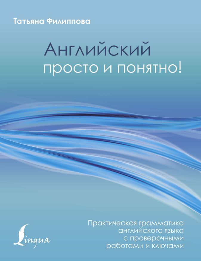 Т. В. Филиппова - Английский просто и понятно! Практическая грамматика обложка книги