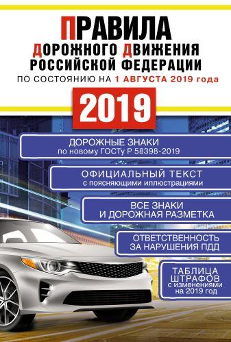 Правила дорожного движения Российской Федерации на 1 августа 2019 года