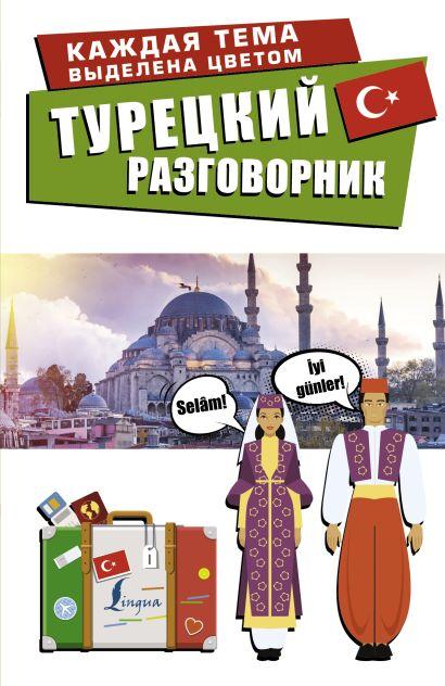 Турецкий разговорник - фото 1
