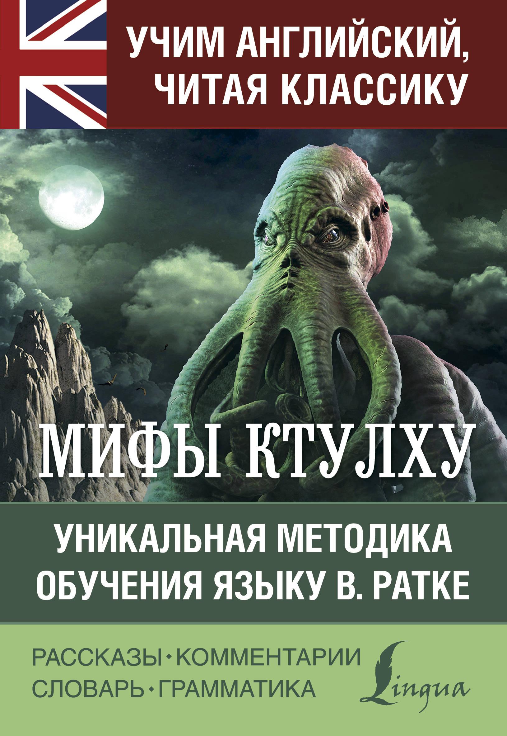 Мифы Ктулху ( Лавкрафт Говард Филлипс  )