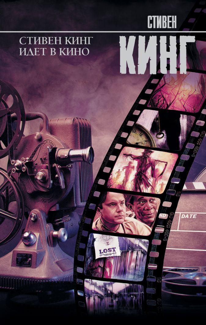 Стивен Кинг - Стивен Кинг идет в кино обложка книги