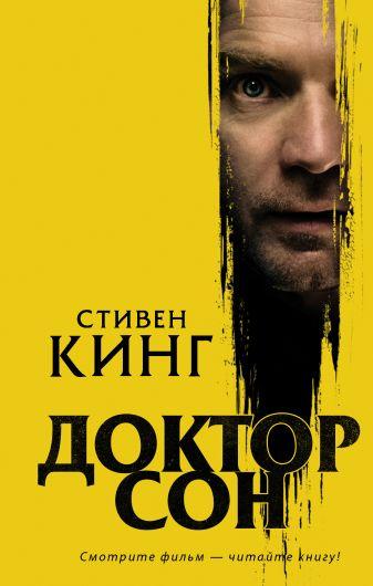 Стивен Кинг - Доктор Сон обложка книги