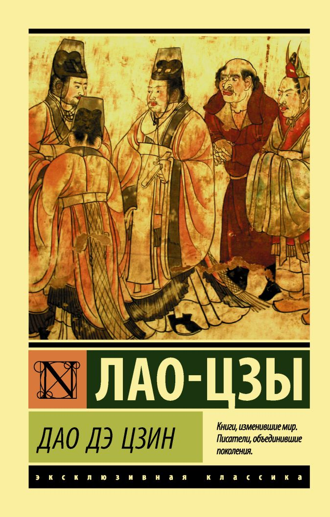 Лао-цзы - Дао Дэ Цзин обложка книги