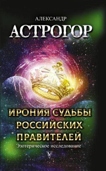Ирония судьбы российских правителей. Эзотерическое исследование - фото 1