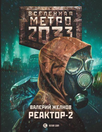 Метро 2033: Реактор-2. В круге втором - фото 1