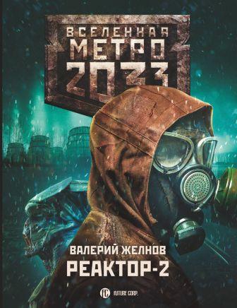 Валерий Желнов - Метро 2033: Реактор-2. В круге втором обложка книги