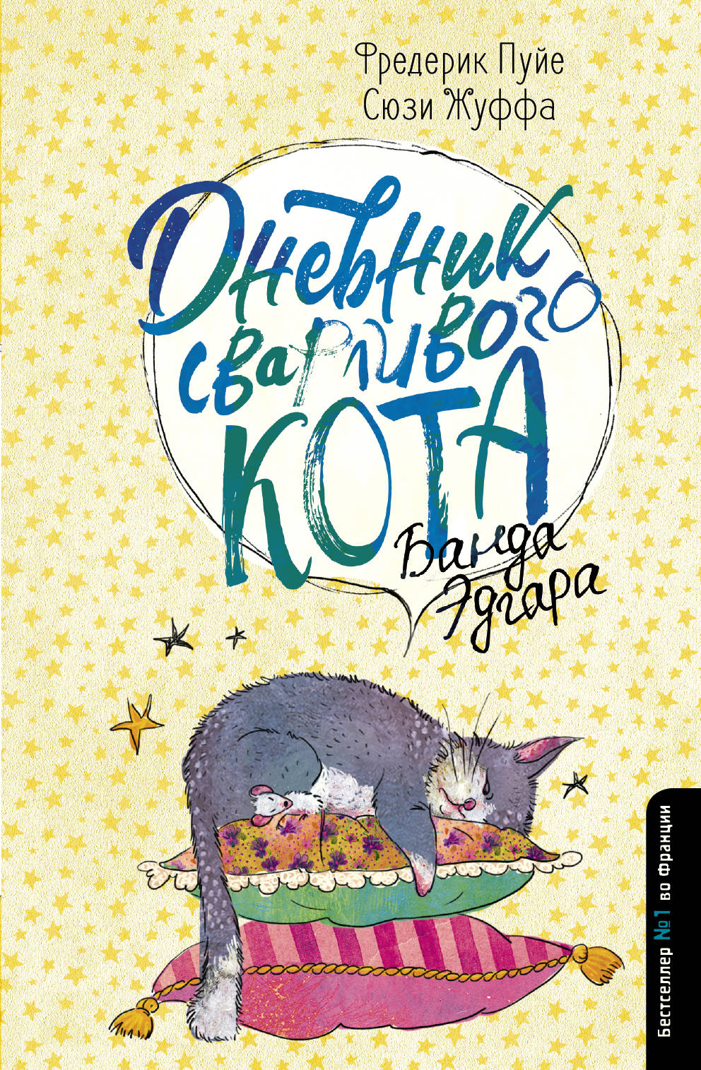 Дневник сварливого кота 2: банда Эдгара ( Пуйе Фредерик, Жуффа Сюзи  )