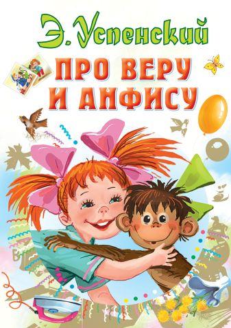 Успенский Э.Н. - Про Веру и Анфису обложка книги