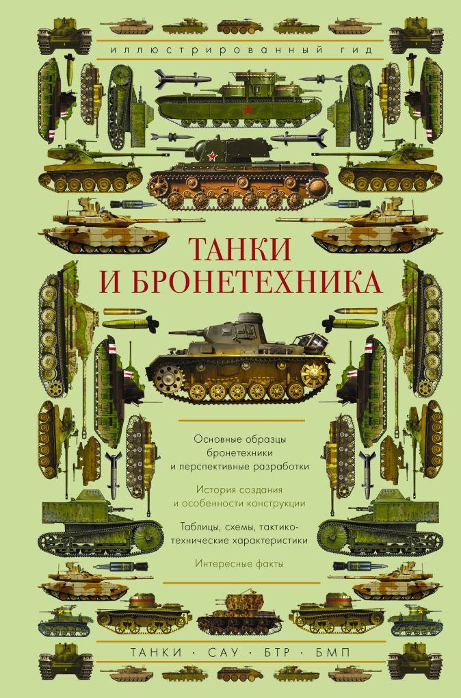 Мерников А.Г. - Танки и бронетехника. Иллюстрированный гид обложка книги