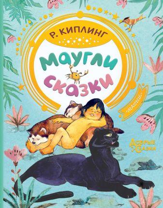 Р. Киплинг - Маугли. Сказки обложка книги