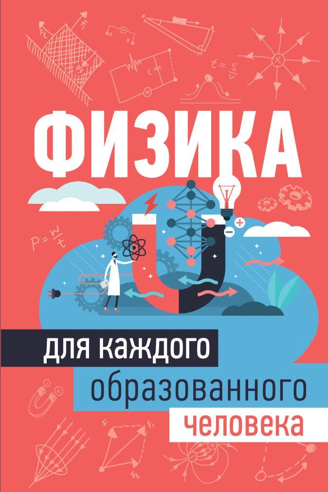 Спектор А.А. - Физика для каждого образованного человека обложка книги