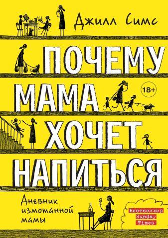 Джилл Симс - Почему мама хочет напиться обложка книги