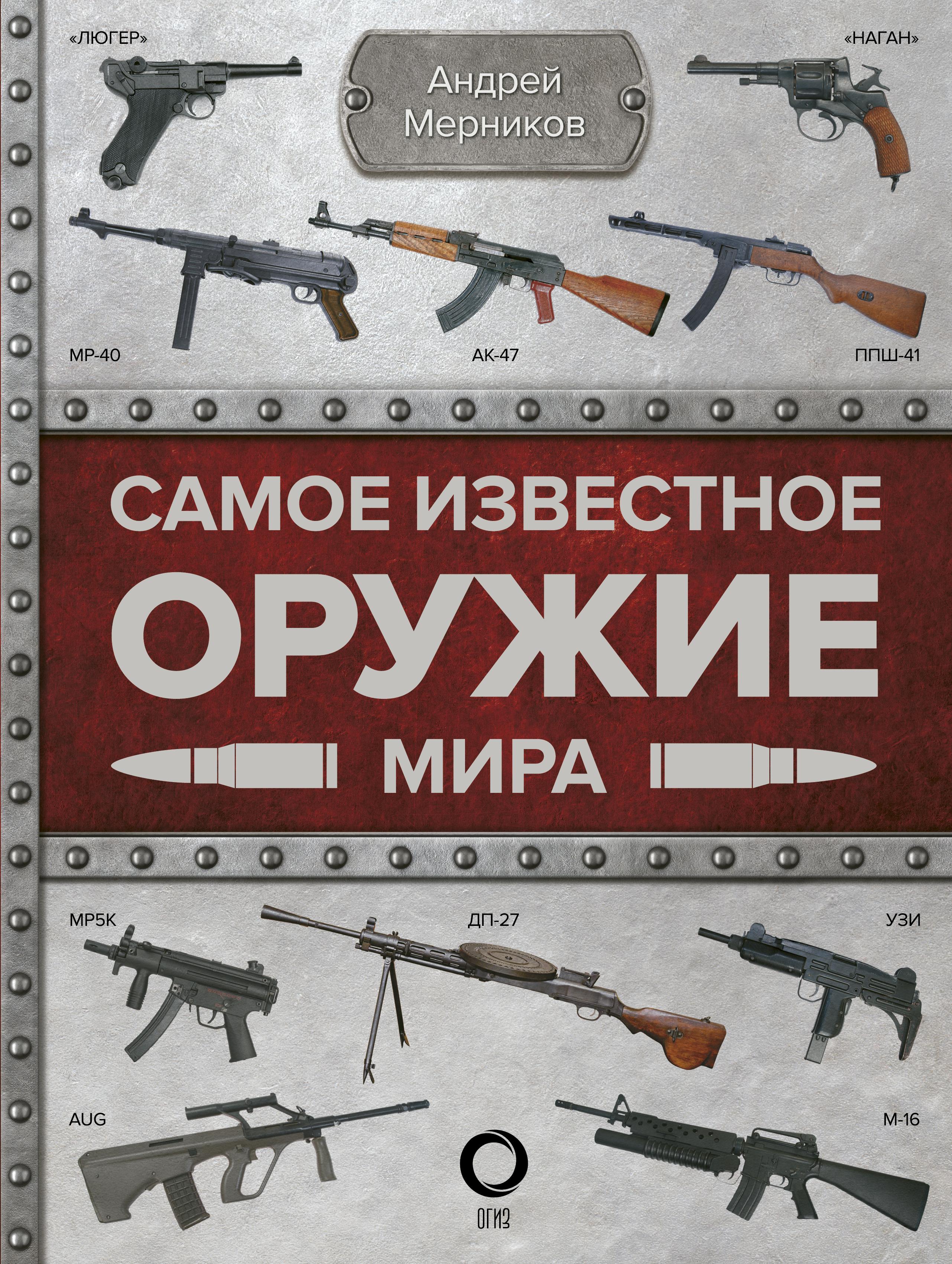 А. Г. Мерников Самое известное оружие мира ликсо в мерников а стрелковое оружие